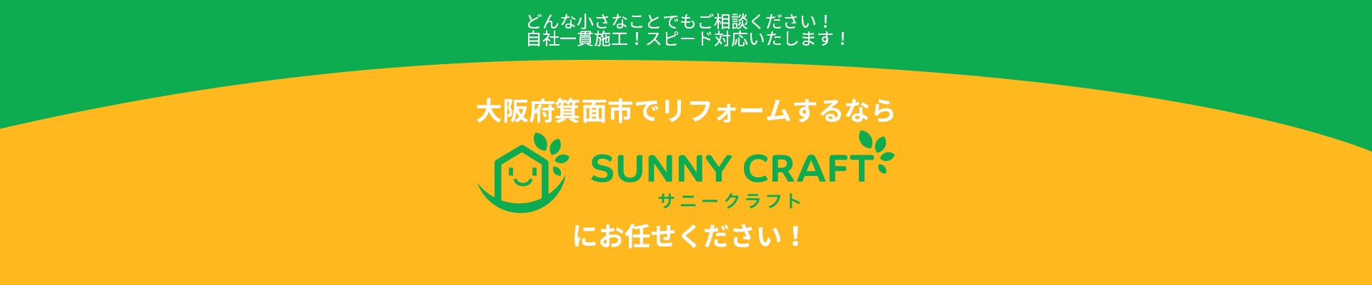 大阪府箕面市でリフォームするなら サニークラフトにお任せください!