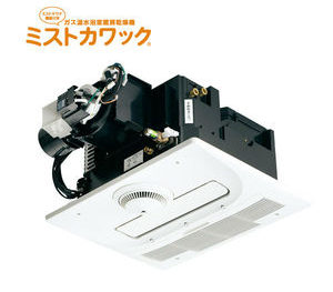 天井設置型 ミスト 1室換気 161-N530