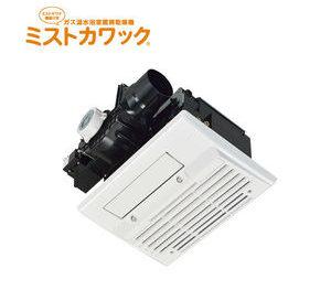 天井設置型 ミスト コンパクト 1室換気 161-R911