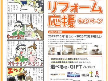【キャンペーン終了】LIXIL快適リフォーム応援キャンペーン(LIXILチラシ)