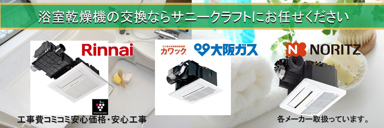 浴室乾燥機の交換ならサニークラフトへ