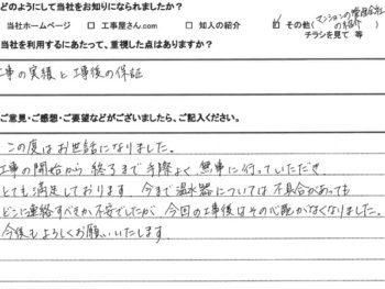 兵庫県宝塚市 N様