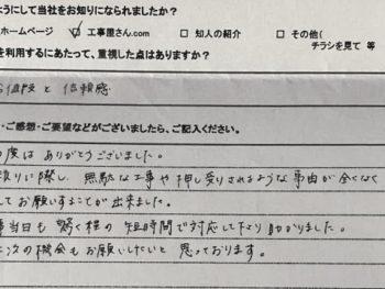 大阪市港区 U様