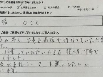 兵庫県尼崎市 M様