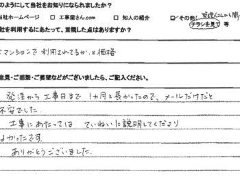 兵庫県宝塚市 I様